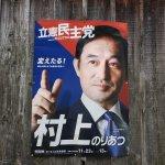 村上のりあつポスター