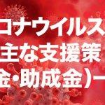 新型コロナウイルス主な支援策