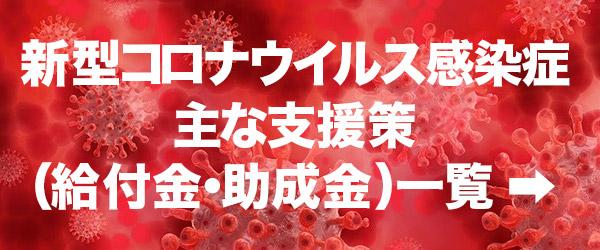 新型コロナウイルス感染症 主な支援策(給付金・助成金)一覧